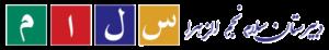 دبیرستان سلام نجم الزهرا