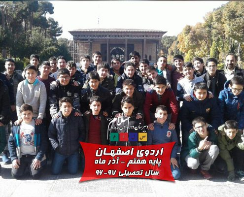 اردوی اصفهان-پایه هفتم دبیرستان سلام